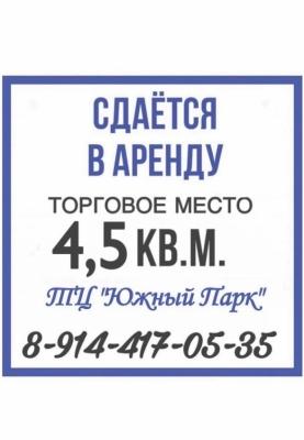 /novosti-i-aktsii/item/1852-arenda-v-tts-yuzhnyj-park
