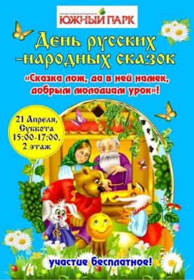 /novosti-i-aktsii/item/1421-den-russkikh-narodnykh-skazok-v-yuzhnom-parke