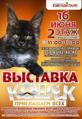 /novosti-i-aktsii/item/1681-vystavka-koshek-v-trts-yuzhnyj-park