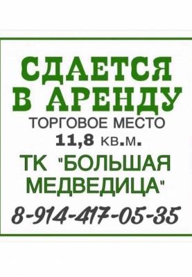 /novosti-i-aktsii/item/1779-arenda-pomeshcheniya-v-tk-bolshaya-medveditsa