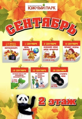 /novosti-i-aktsii/item/1493-kalendar-meropriyatij-na-sentyabr