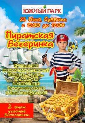 /novosti-i-aktsii/item/1462-piratskaya-vecherinka-v-yuzhnom-parke