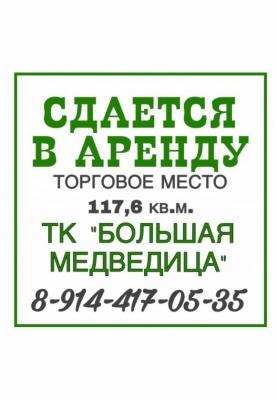 /novosti-i-aktsii/item/1741-arenda-mesta-v-tk-bolshaya-medveditsa