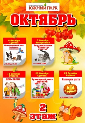 /novosti-i-aktsii/item/1519-kalendar-meropriyatij-na-oktyabr