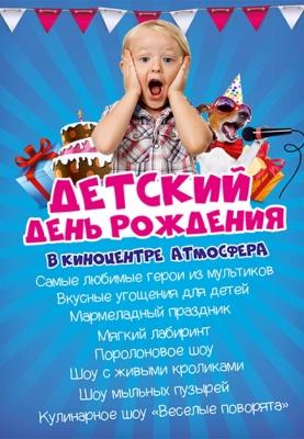 /novosti-i-aktsii/item/1246-detskij-den-rozhdeniya-v-atmosfere