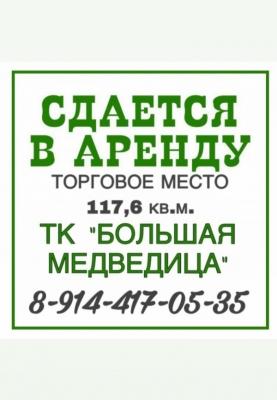 /novosti-i-aktsii/item/1699-arenda-v-tk-bolshaya-medveditsa