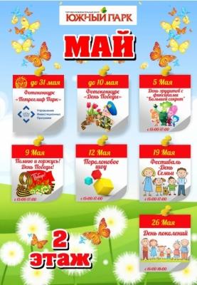 /novosti-i-aktsii/item/1424-kalendar-meropriyatij-v-trts-yuzhnyj-park-na-maj-2-etazh