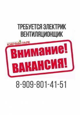 /novosti-i-aktsii/item/1761-vnimanie-vakansiya