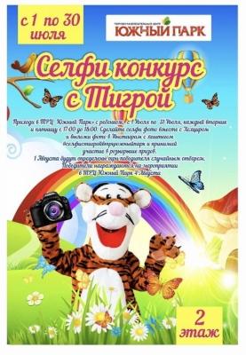 /novosti-i-aktsii/item/1468-selfi-konkurs-s-tigroj-v-yuzhnom-parke