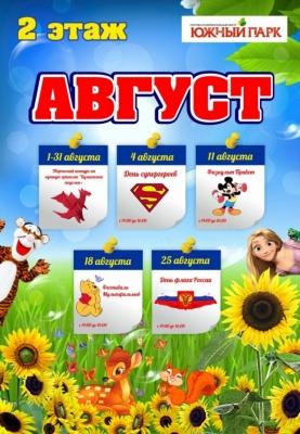 /novosti-i-aktsii/item/1478-kalendar-meropriyatij-na-avgust