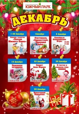/novosti-i-aktsii/item/1556-kalendar-dekabr