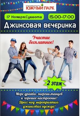 /novosti-i-aktsii/item/1540-dzhinsovaya-vecherinka