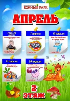 /novosti-i-aktsii/item/1413-kalendar-meropriyatij-v-trts-yuzhnyj-park-na-aprel-2-etazh