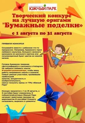 /novosti-i-aktsii/item/1479-tvorcheskij-konkurs-na-luchshuyu-origami-bumazhnye-podelki