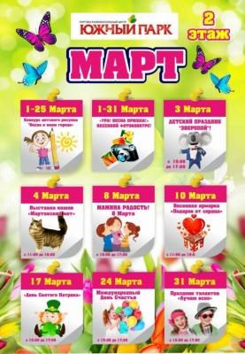 /novosti-i-aktsii/item/1391-kalendar-meropriyatij-v-trts-yuzhnyj-park-na-mart-2-etazh
