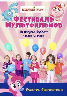 /novosti-i-aktsii/item/1485-festival-multfilmov
