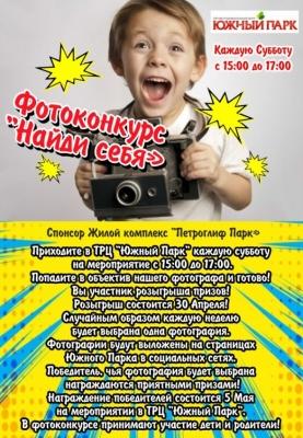 /novosti-i-aktsii/item/1414-fotokonkurs-v-yuzhnom-parke-najdi-sebya
