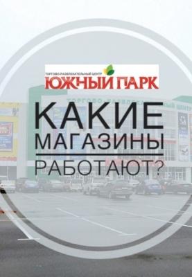 /novosti-i-aktsii/item/1853-kakie-magaziny-rabotayut-v-tts-yuzhnyj-park