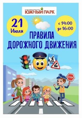 /novosti-i-aktsii/item/1473-pravila-dorozhnogo-dvizheniya