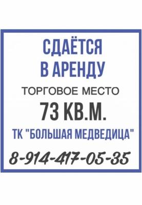 /novosti-i-aktsii/item/1823-arenda-pomeshcheniya-v-tk-bolshaya-medveditsa