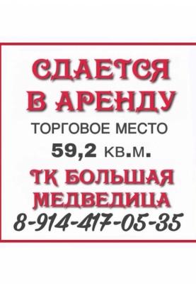 /novosti-i-aktsii/item/1742-arenda-mesta-v-tk-bolshaya-medveditsa