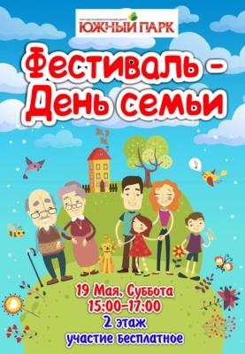 /novosti-i-aktsii/item/1441-den-semi-v-trts-yuzhnyj-park