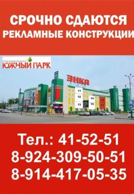 /novosti-i-aktsii/item/1349-reklamnye-vozmozhnosti-trts-yuzhnyj-park