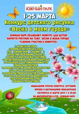 /novosti-i-aktsii/item/1387-yuzhnyj-park-ob-yavlyaet-konkurs-dlya-detej-vesna-v-moem-gorode