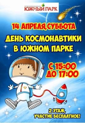 /novosti-i-aktsii/item/1416-den-kosmonavtiki-v-yuzhnom-parke-kosmicheskij-kvest