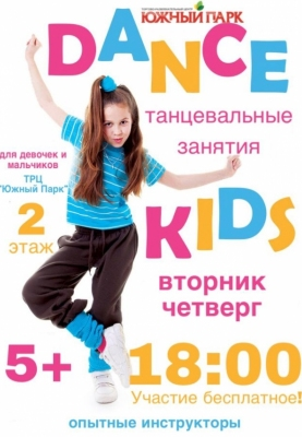 /novosti-i-aktsii/item/1491-dance-kids