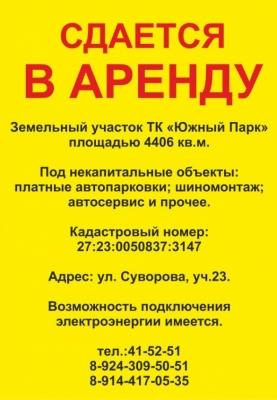 /novosti-i-aktsii/item/1614-arenda-zemelnogo-uchastka