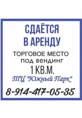 /novosti-i-aktsii/item/1851-arenda-v-tts-yuzhnyj-park