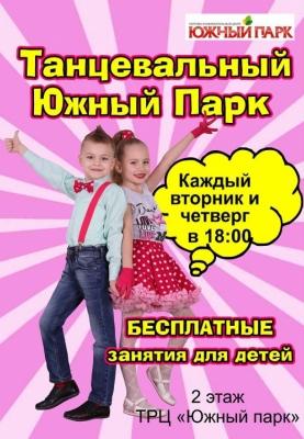 /novosti-i-aktsii/item/1037-besplatnye-tantsevalnye-zanyatiya-dlya-detej