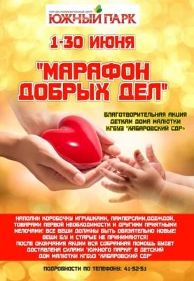 /novosti-i-aktsii/item/1452-blagotvoritelnaya-aktsiya-marafon-dobrykh-del-v-trts-yuzhnyj-park