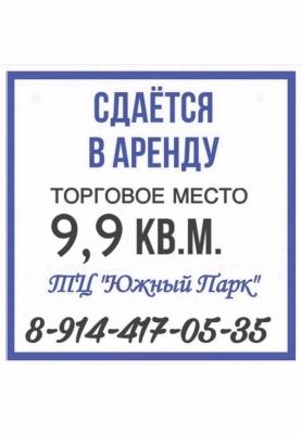 /novosti-i-aktsii/item/1873-arenda-v-tts-yuzhnyj-park-1-etazh