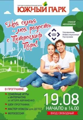 /novosti-i-aktsii/item/1486-semejnaya-razvlekatelnaya-programma-moya-semya-moya-radost-v-trts-yuzhnyj-park