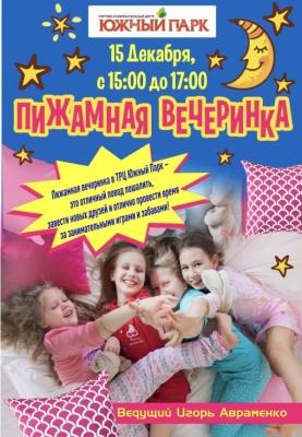 /novosti-i-aktsii/item/1575-pizhamnaya-vecherinka