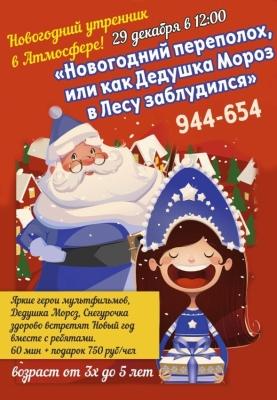 /novosti-i-aktsii/item/1776-novogodnie-utrenniki