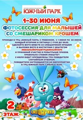 /novosti-i-aktsii/item/1451-fotosessiya-dlya-malyshej-so-smesharikom-kroshem-v-trts-yuzhnyj-park