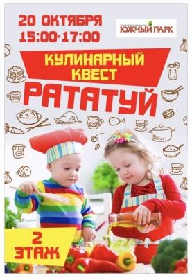 /novosti-i-aktsii/item/1526-ratatuj