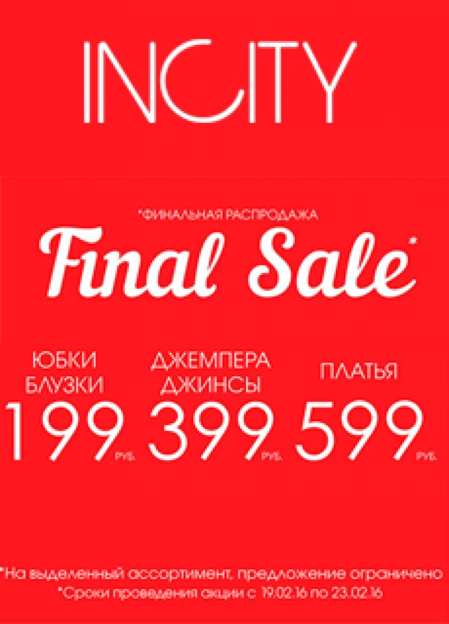 Инсити Распродажа 2013